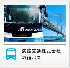淡路交通神姫バス