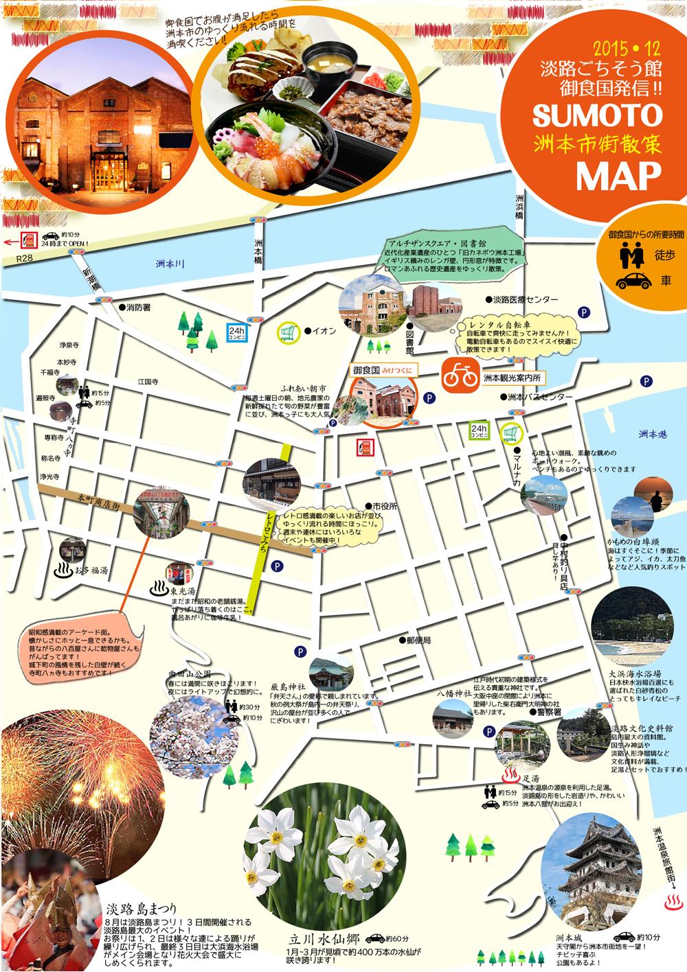 洲本市map01