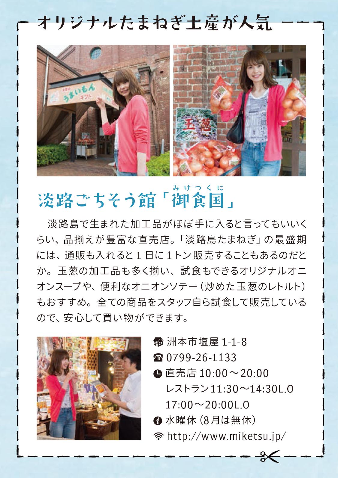 OishiiAwaji_P10_miketsukuni