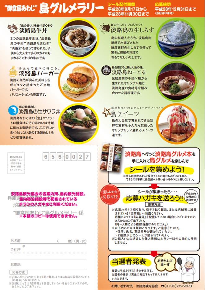 gourmet-awaji02
