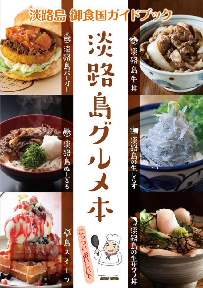 gourmet-awaji05