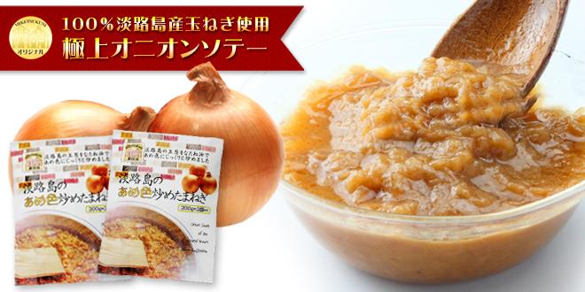 onion-sute-hp01