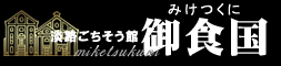 淡路ごちそう館 御食国(みけつくに)【公式サイト】
